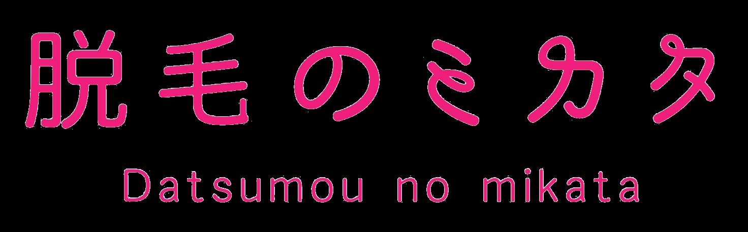 【あんしん脱毛総合サイト】 脱毛のミカタ