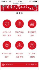 銀座カラー 会員サイト メニュー画面