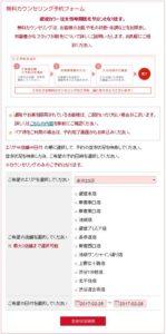 銀座カラー 予約サイト 予約方法
