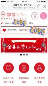 銀座カラー 会員サイト トップページ