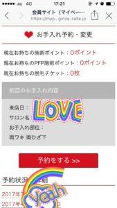 銀座カラー 会員サイト お手入れ予約 変更