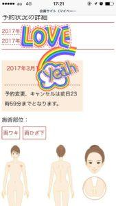 銀座カラー 会員サイト 予約状況の詳細