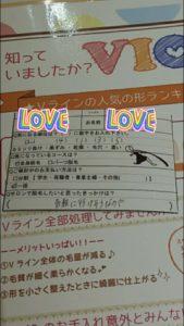 銀座カラー上野広小路店 アンケート