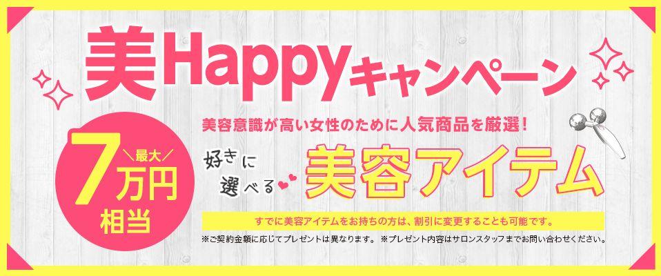 美HAPPYキャンペーン