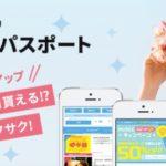 ミュゼの公式アプリ